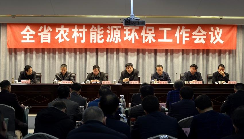 河南省召开2019年全省农村能源环保工作会议