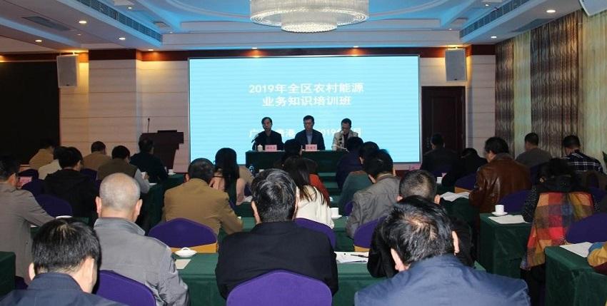 广西举办2019年全区农村能源综合示范建设暨安全生产业务培训班