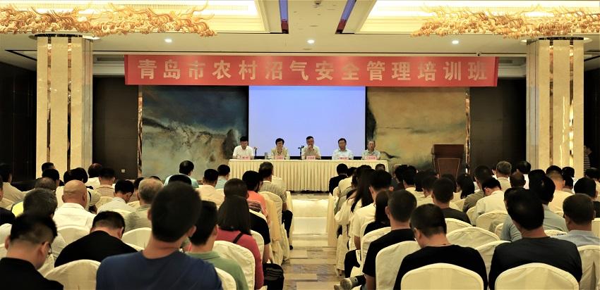 青岛市举办2019年农村沼气安全管理培训暨安