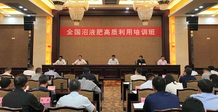 沼液肥高质利用培训班在江西定南成功举办