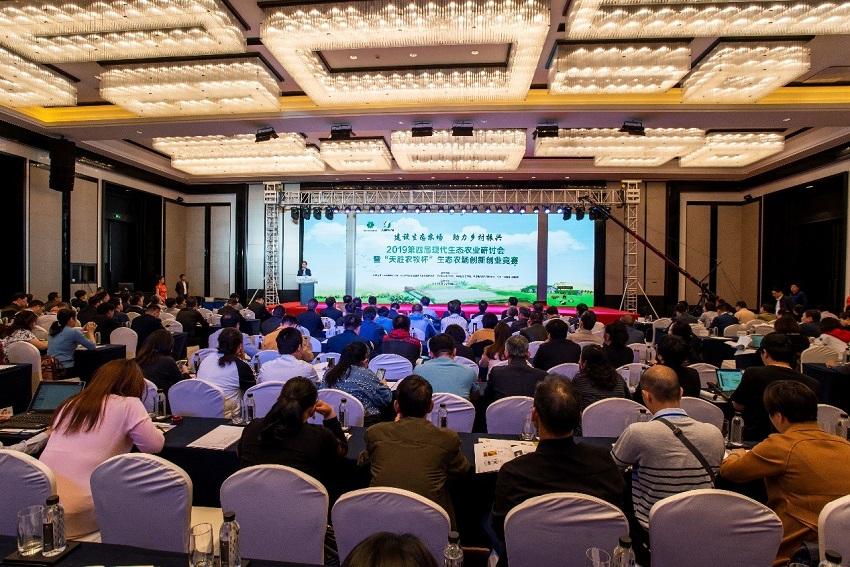 第四届现代生态农业研讨会成功举办