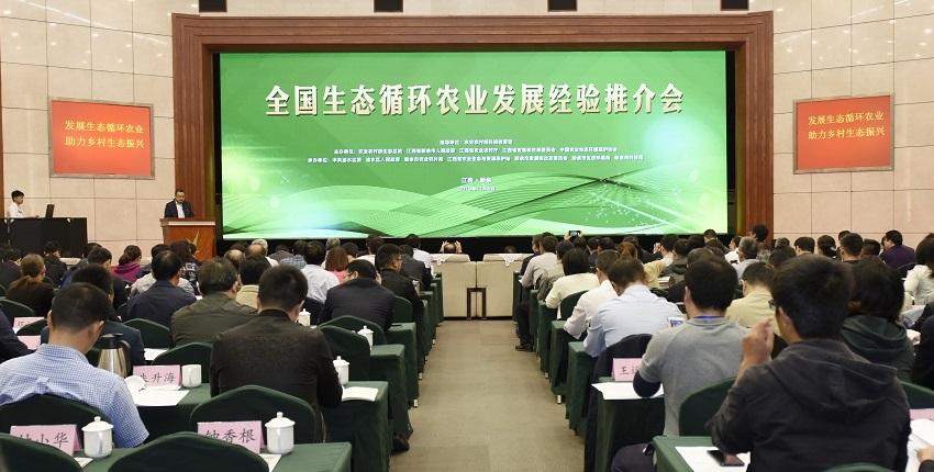 生态循环农业发展经验推介会在江西新余召开