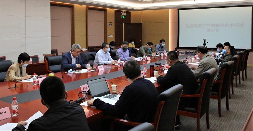设施蔬菜生产物联网技术标准研讨会在京召开